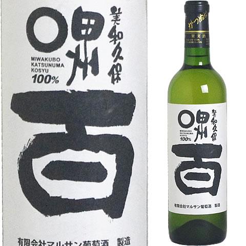 甲州百 2018 マルサン葡萄酒 あす楽対応_関東 甲州ワイン山梨