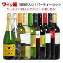 ワイン セット 【送料無料】 <第48弾> 泡白赤入り!パーティーセット (泡2、白4、赤4)【smtb-T】 【あす楽対応_関東】