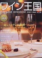ワイン王国 No.50 特集 一流レストランの陶酔名ソムリエとマリアージュワインに拍手喝采!