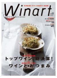 ワイナート No.53 特集 ワイナートトップワイン総決算/ワインとおつまみ