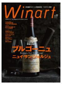 ワイナート No.55 特集 ブルゴーニュ〜ニュイ・サン・ジョルジュ現地取材