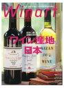 ワイナート No.58特集ワイン産地日本〜日本に適した品種を求めて〜