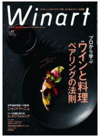 ワイナート No.81 特集 プロから学ぶワインと料理ペアリングの法則