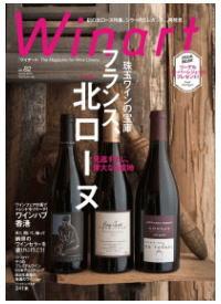 ワイナート No.82 特集 珠玉ワインの宝庫フランス、北ローヌ
