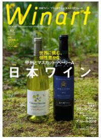 ワイナート No.83 特集 日本ワイン甲州とマスカット・ベリーA