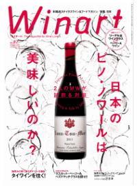 ワイナート No.87 特集 日本のピノ・ノワールは美味しいのか?