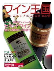ワイン王国 No.44 特集 ボルドー格付けシャトーのセカンドワイン魅力満開の30本!!