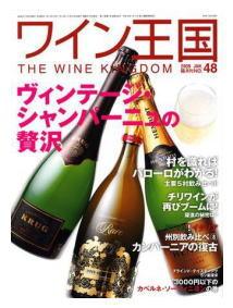 ワイン王国 No.48 特集 ヴィンテージ・シャンパーニュの贅沢
