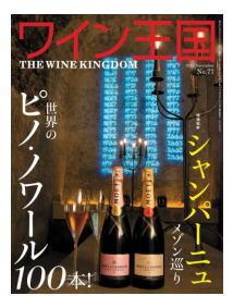 ワイン王国 No.77 特集 世界のピノ・ノワール100本!