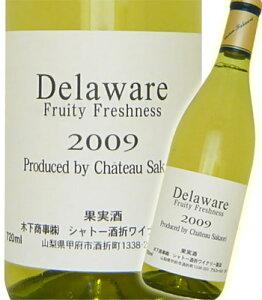 日本が世界に誇る極上のフルーティー白シャトー酒折 デラウエア [2012]