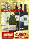 超コスパ!金賞スパークリングや五つ星ワインも入ってる!ワインセット【送料無料】【ワインセット】