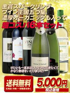 超コスパ!金賞スパークリングや五つ星ワインも入ってる!ワインセット