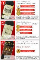 選べる金賞ボルドー6本セット【送料無料】【金賞受賞】