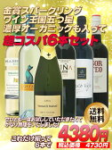 超コスパ!金賞スパークリングや五つ星ワインも入ってる!ワインセット 【送料無料】【ワインセット】