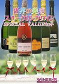世界のスパークリングワイン6本セット 【送料無料】