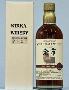 NIKKA ニッカ シングルモルト余市 シェリー&スイート12年Sherry&sweet 500ml アルコール55% 限定品 ギフト箱single malt whisky yoichi 12yo