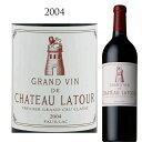 シャトーラトゥール[2004] CHATEAU LATOUR / PAUILLAC GRAND CRU シャトーラトゥール750ml 赤ワイン 赤 ワイン ギフト プレゼント フルボディ お中元