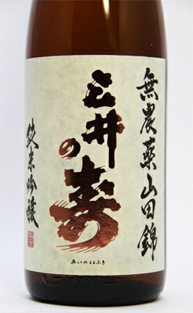 三井の寿 無農薬 山田錦 純米吟醸 1800ml