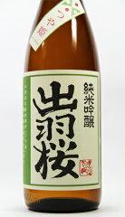 出羽桜 つや姫 純米吟醸 1800ml