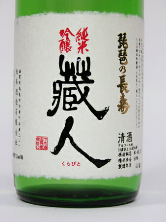 【新酒】琵琶の長寿蔵人純米吟醸生720ml