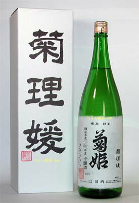 菊姫 菊理媛 (ククリヒメ) H 23年 1800ml