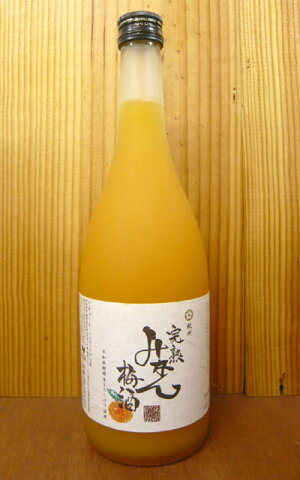 紀州・完熟みかん梅酒(早和果樹園・味まろしぼり使用)