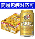 【簡易包装対応可】サッポロ エビスビール缶 350ml缶ケース 350ml×24本 (24本入り)【同梱不可】【ビール】【国産】【缶ビール】【ギフト】【お歳暮】【御歳暮】【贈り物】SAPPORO YEBISU BEER SET 350ml×24