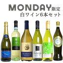 【超限定】【送料・代引手数料込】うきうきワイン究極月曜日白ワイン6本セット(辛口白5本、発泡1本)<月曜セット>※商品入荷状況により、一部セット内容を変更させて頂く場合がございます。予めご了承下さいます様お願い致します。
