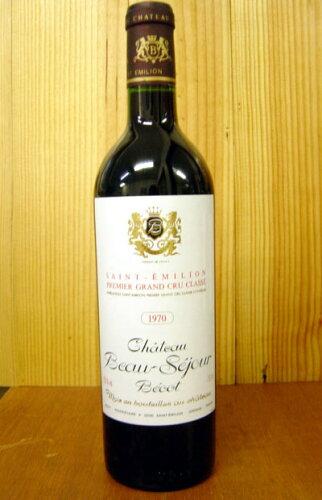 ボー・セジュール・ベコー[1970]年究極限定古酒・AOCサンテミリオン・プルミエ・グラン・クリュ・...