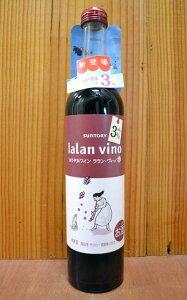 ララン・ヴィーノ・赤ワイン・かろやかワイン・アルコール度数3%・やや辛口・サントリー株式会...