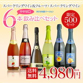 【送料無料】フルーツ・スパークリングワイン・やや甘口6本飲み比べセット・限定500セットのみFruit Sparkling Wine Variety Set (6 Bottles)