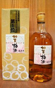 【豪華箱入】加賀の梅酒 萬歳楽あの北陸の有名地酒!萬歳楽が白山伏流水で造るきれいな味わ...
