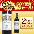 【2本以上ご購入で送料・代引無料】シャトー レオヴィル バルトン 1996 メドック グラン クリュ クラッセ 公式格付第2級 赤ワイン 辛口 フルボディ 750mlChateau Leoville Barton [1996] AOC Saint-Julien Grand Cru Classe du Medoc en 1855