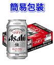 【簡易包装】【同梱不可】アサヒ スーパードライ 350ml缶...