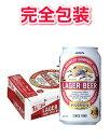 【完全包装】【同梱不可】キリン キリンラガー 缶ケース 350ml×24本 【缶ビール】【ギフト】【 ...