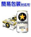 【簡易包装】【同梱不可】サッポロ 黒ラベル 缶ケース 350ml×24本 【缶ビール】【ギフト】【お ...