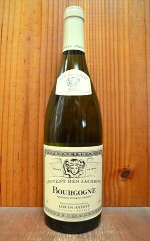 ブルゴーニュ シャルドネ クーヴァン デ ジャコバン 2017 ルイ ジャド 正規代理店輸入品 限定品 フランス ブルゴーニュ 白ワイン ワイン 辛口 750mlBourgogne Blanc Couvent des Jacobins Blanc [2017] Louis Jadot