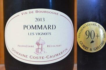 【3本以上ご購入で送料・代引無料】ポマール レ ヴィニョ 2013 ドメーヌ コスト コーマルタン 正規 赤ワイン ワイン 辛口 フルボディ 750mlPommard Les Vignots [2013] Domaine Coste Caumartin AOC Pommard