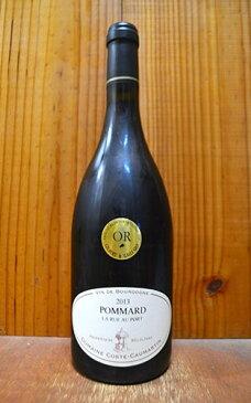 【6本以上ご購入で送料・代引無料】ポマール ラ リュ オ ポー 2013 ドメーヌ コスト コーマルタン 正規 赤ワイン ワイン 辛口 フルボディ 750mlPommard La Rue Au Port [2013] Domaine Coste Caumartin AOC Pommard