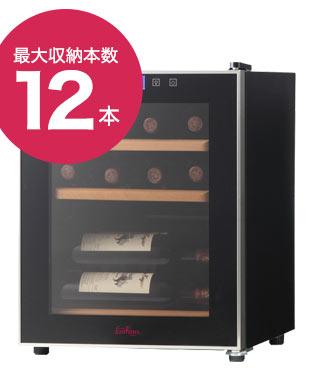 ファンヴィーノ12・(SW-12)【最大収納12本】【家庭用のワインセラー】【家庭用】fun Vino 12 SW-12:うきうきワインの玉手箱