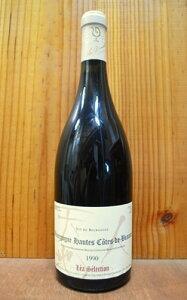 ブルゴーニュ・オート・コート・ド・ボーヌ[1990]年・究極限定秘蔵古酒・ルー・デュモン・レア・セレクション・AOCブルゴーニュ・オート・コート・ド・ボーヌ・重厚ボトルBourgogne Hautes Cotes de Beaune [1990]