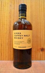 【正規品】ニッカ・カフェ・モルト・ウイスキー・ニッカウイスキー・正規代理店品・700ml・45%...