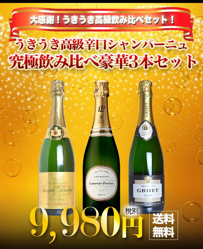 大感謝!うきうき高級辛口シャンパーニュ究極飲み比べ豪華3本セット!白 泡 シャンパン シャンパーニュ スパークリング 750ml×3UKIUKI Special Champagne Set:うきうきワインの玉手箱