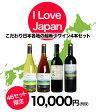 I Love Japan・こだわり日本各地の超希少!!ワイン4本セット