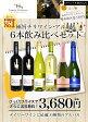 【送料無料】サンタ ヘレナ アルパカ 6本 (6種) 飲み比べセット (ボックス) 750ml×6本 スペシャルBOXSanta Helena Alpaca 6 Bottle Set Special Box