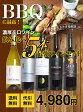 【送料無料】第1弾 うきうき超厳選 BBQ(バーベキュー)に最高 濃厚辛口ワイン飲み比べ5本 最強ワインセット (赤4本+白1本)