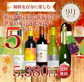 【送料無料】【9月セット】秋の季節に楽しむ欲張りワイン・世界の赤白泡飲み比べ5本セット
