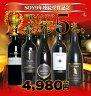 SOY9年連続受賞記念 うきうきスタッフ厳選 高級イタリア大人気赤ワイン 飲み比べ5本セット