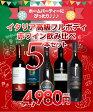 ホームパーティーにぴったり・イタリア高級フルボディ赤ワイン飲み比べ5本セット