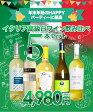年末年始のHAPPYパーティーに最高・イタリア高級白ワイン飲み比べ5本セット